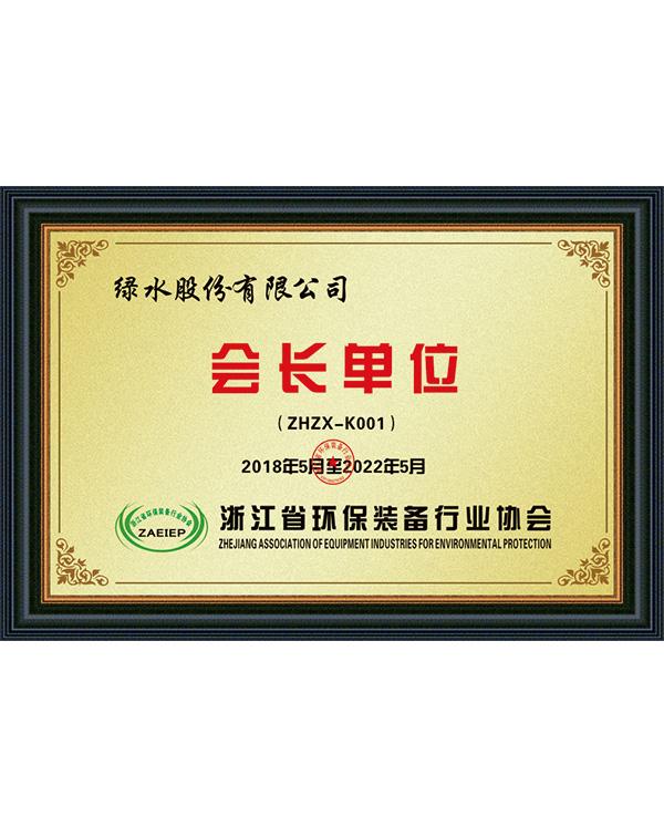 浙江省环保装备行业协会会长单位