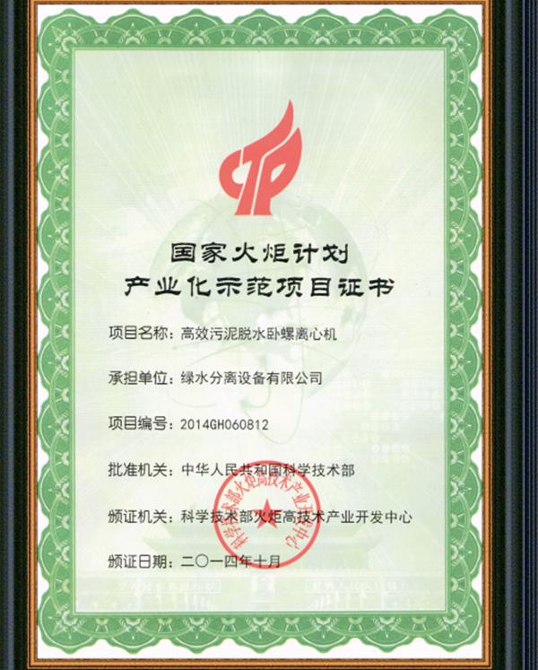 国家火炬计划产品化示范项目证书