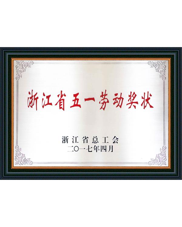 浙江省五一劳动奖状
