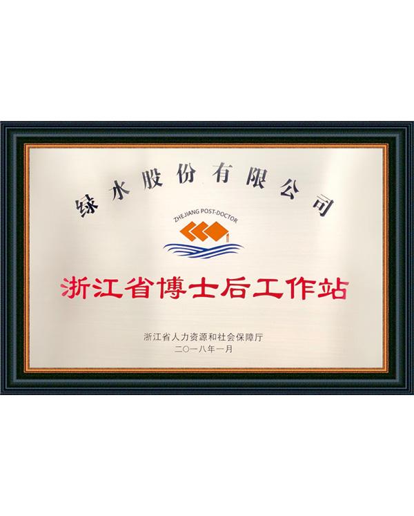浙江省博士后工作站